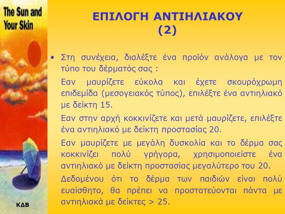 ΕΠΙΛΟΓΗ ΑΝΤΙΗΛΙΑΚΟΥ (2)
