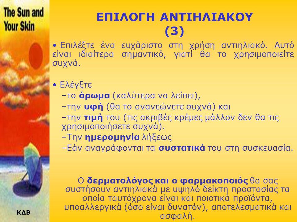 ΕΠΙΛΟΓΗ ΑΝΤΙΗΛΙΑΚΟΥ (3)