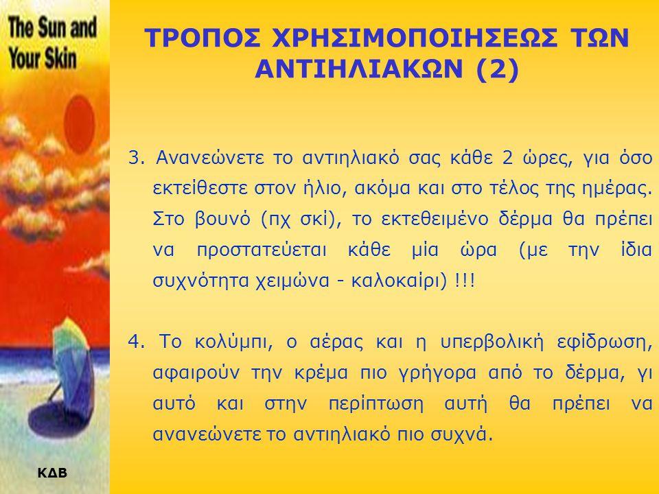 ΤΡΟΠΟΣ ΧΡΗΣΙΜΟΠΟΙΗΣΕΩΣ ΤΩΝ ΑΝΤΙΗΛΙΑΚΩΝ (2)