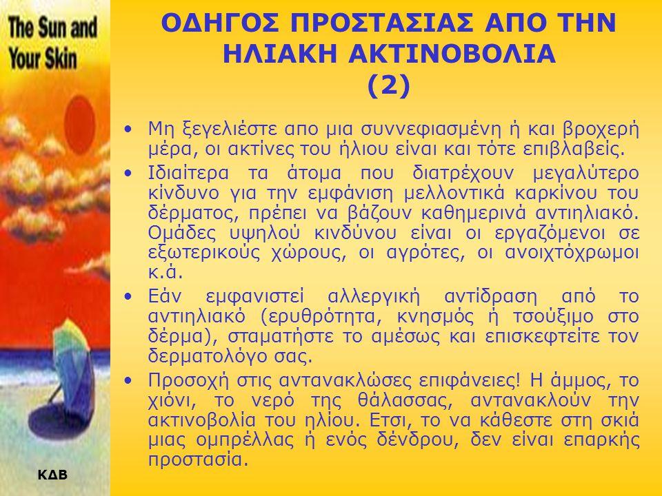 ΟΔΗΓΟΣ ΠΡΟΣΤΑΣΙΑΣ ΑΠΟ ΤΗΝ ΗΛΙΑΚΗ ΑΚΤΙΝΟΒΟΛΙΑ (2)