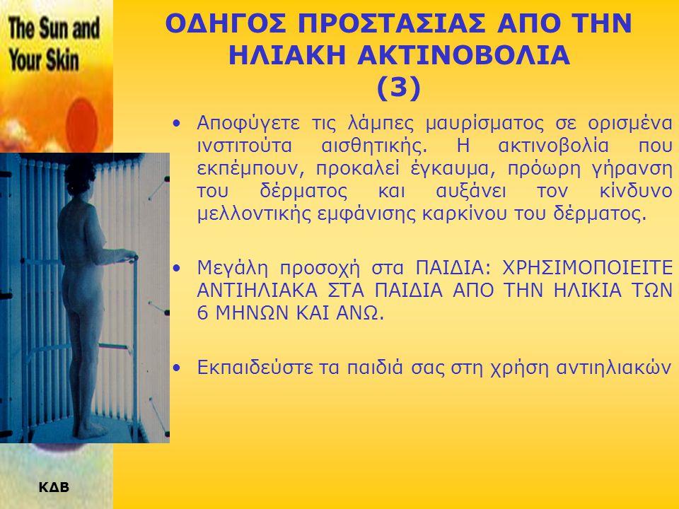 ΟΔΗΓΟΣ ΠΡΟΣΤΑΣΙΑΣ ΑΠΟ ΤΗΝ ΗΛΙΑΚΗ ΑΚΤΙΝΟΒΟΛΙΑ (3)