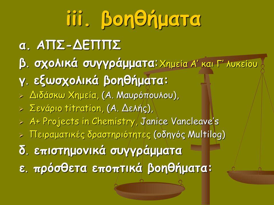 iii. βοηθήματα α. ΑΠΣ-ΔΕΠΠΣ