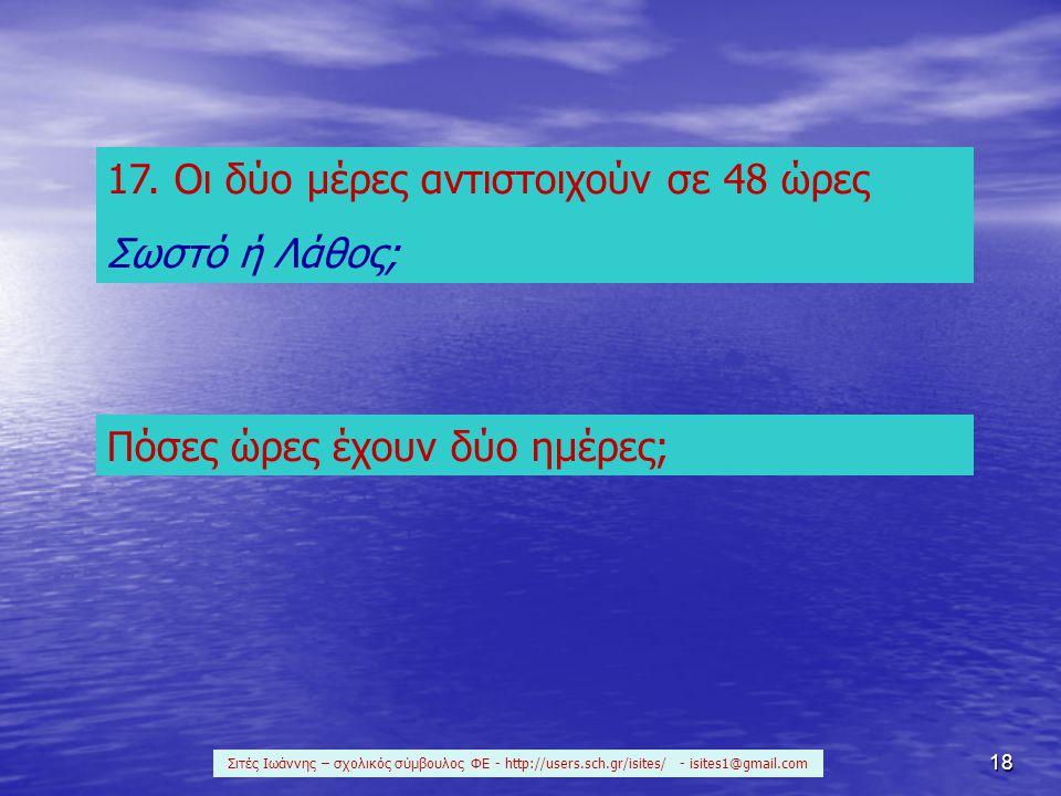 17. Οι δύο μέρες αντιστοιχούν σε 48 ώρες Σωστό ή Λάθος;