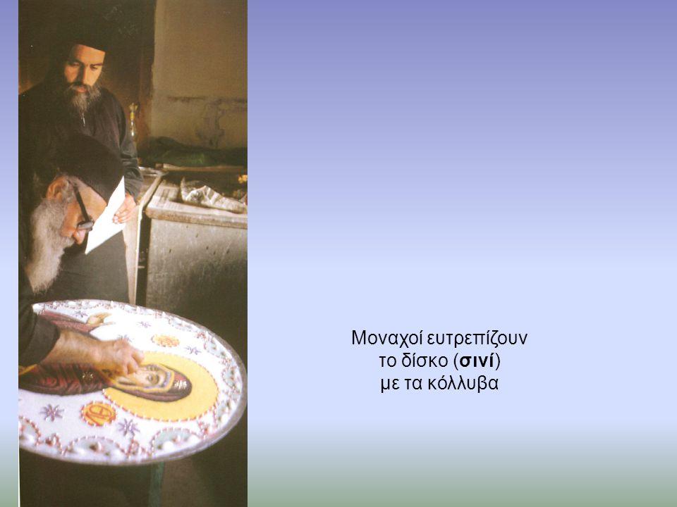 Μοναχοί ευτρεπίζουν το δίσκο (σινί)