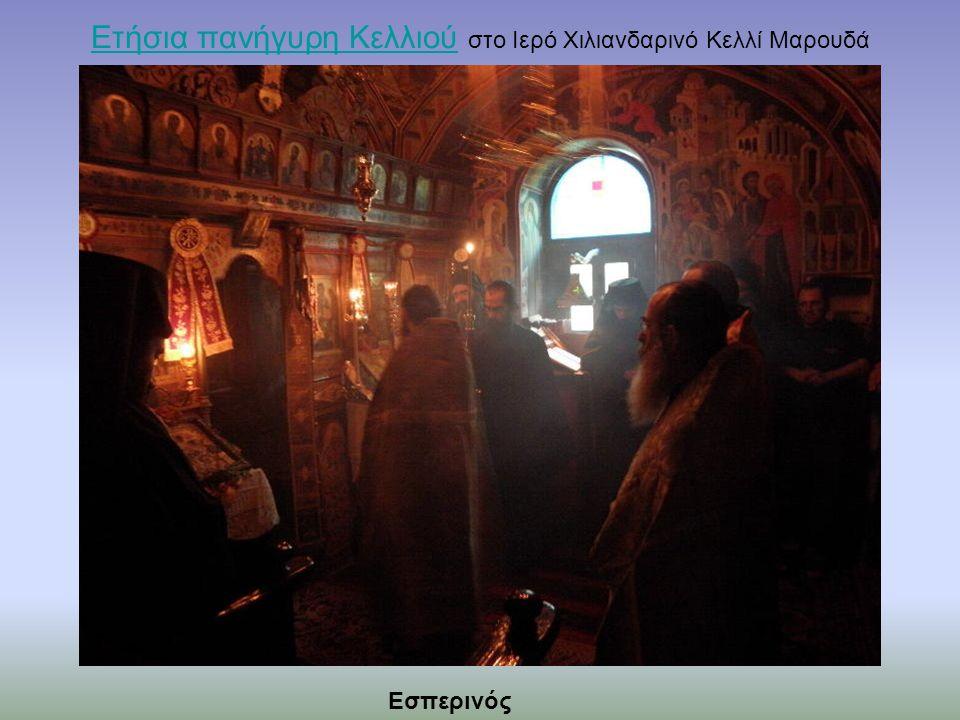 Ετήσια πανήγυρη Κελλιού στο Ιερό Χιλιανδαρινό Κελλί Μαρουδά