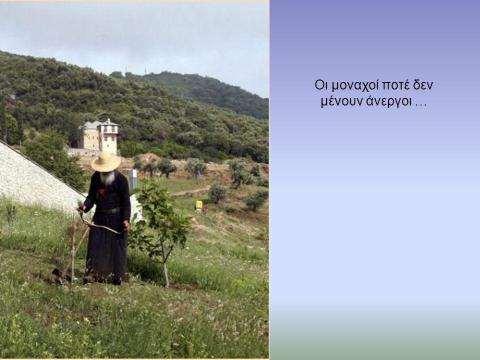 Οι μοναχοί ποτέ δεν μένουν άνεργοι …