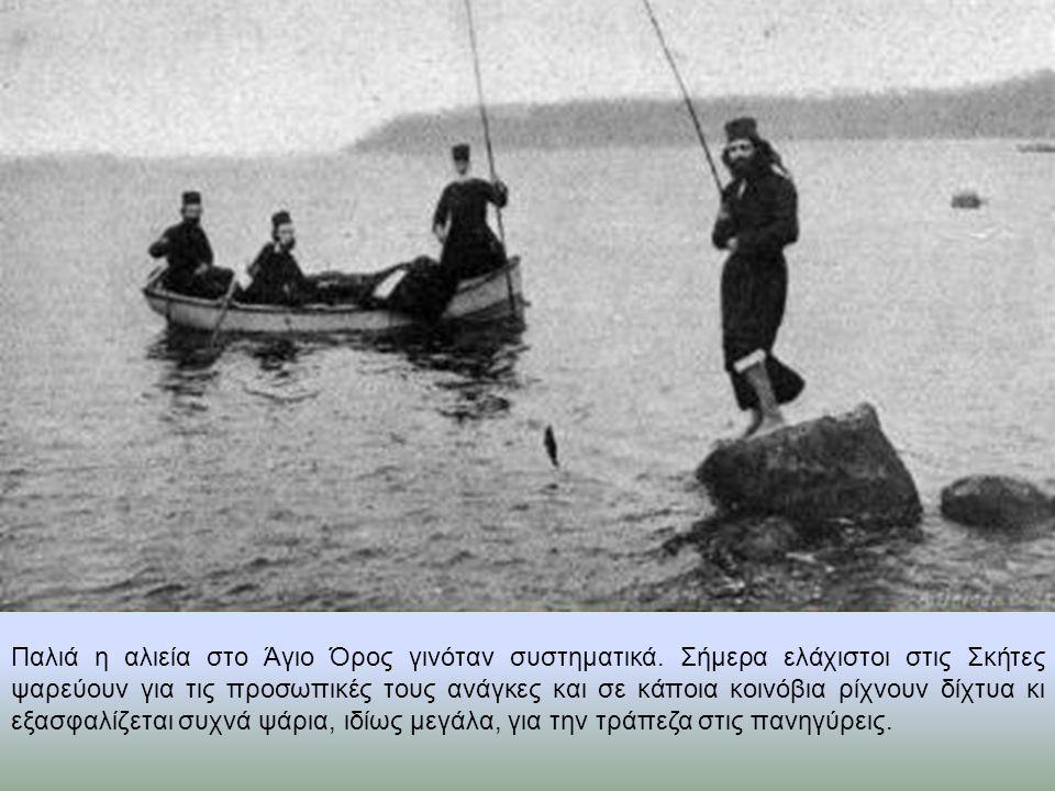 Παλιά η αλιεία στο Άγιο Όρος γινόταν συστηματικά