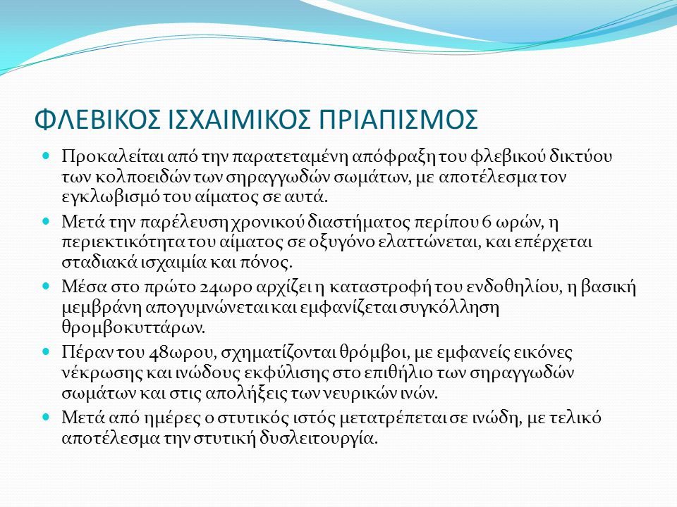 ΦΛΕΒΙΚΟΣ ΙΣΧΑΙΜΙΚΟΣ ΠΡΙΑΠΙΣΜΟΣ