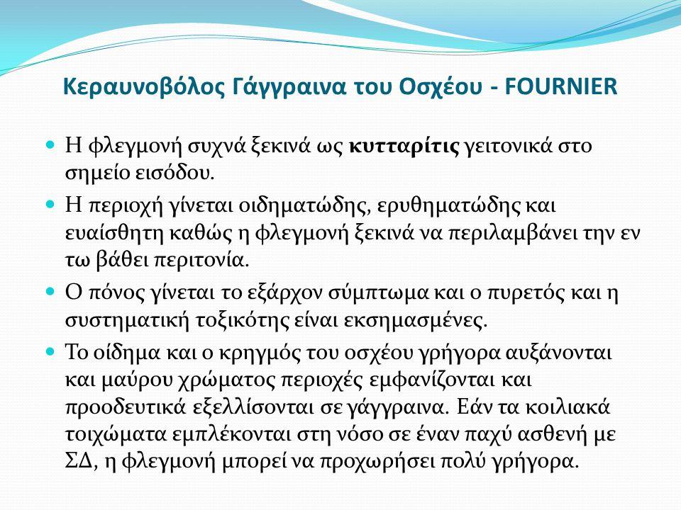 Κεραυνοβόλος Γάγγραινα του Οσχέου - FOURNIER