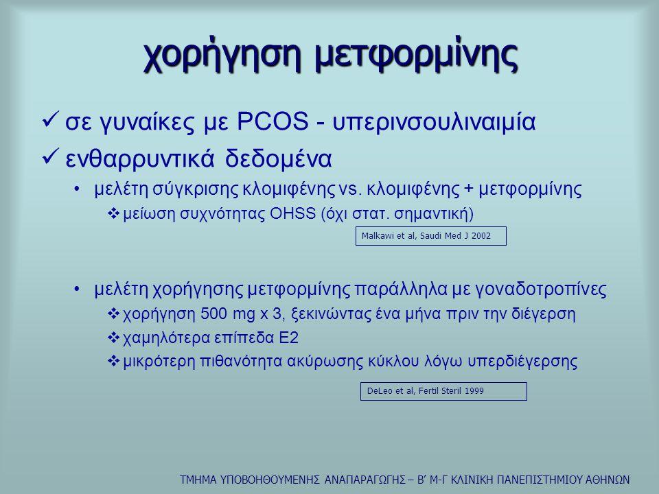 χορήγηση μετφορμίνης σε γυναίκες με PCOS - υπερινσουλιναιμία