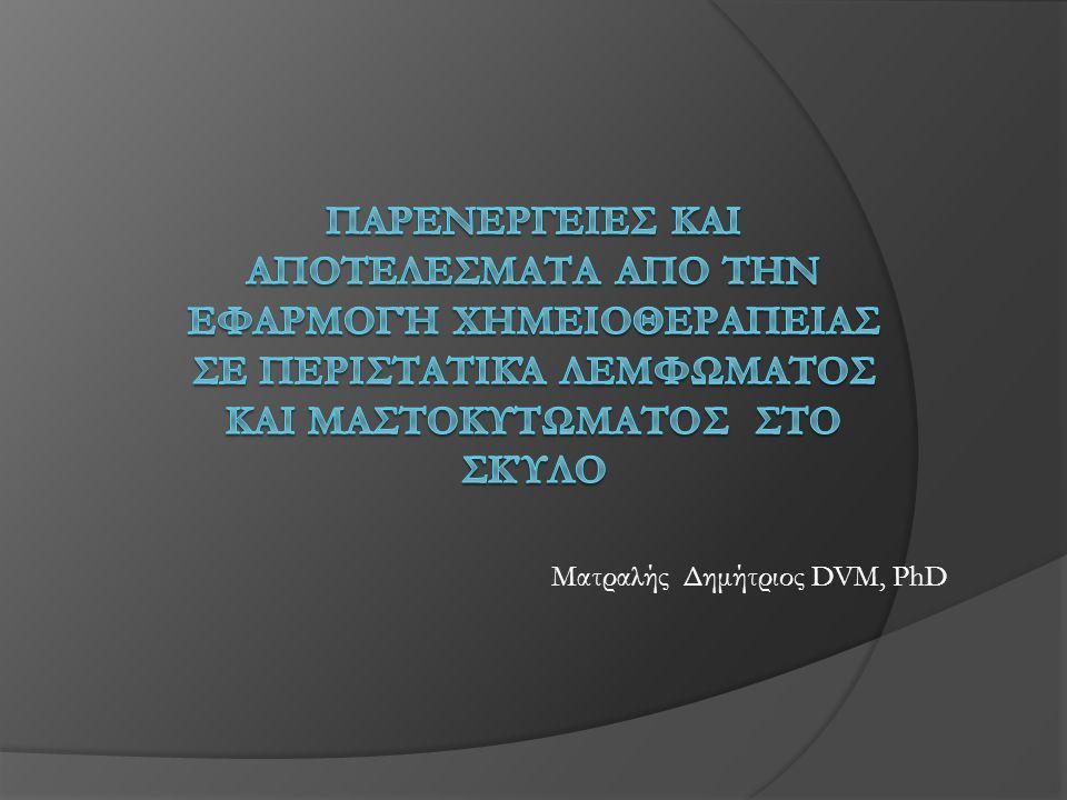 Ματραλής Δημήτριος DVM, PhD