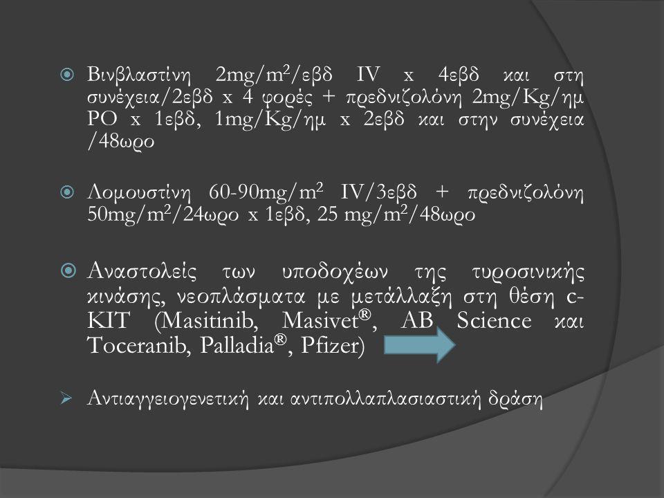 Βινβλαστίνη 2mg/m2/εβδ IV x 4εβδ και στη συνέχεια/2εβδ x 4 φορές + πρεδνιζολόνη 2mg/Κg/ημ PO x 1εβδ, 1mg/Κg/ημ x 2εβδ και στην συνέχεια /48ωρο