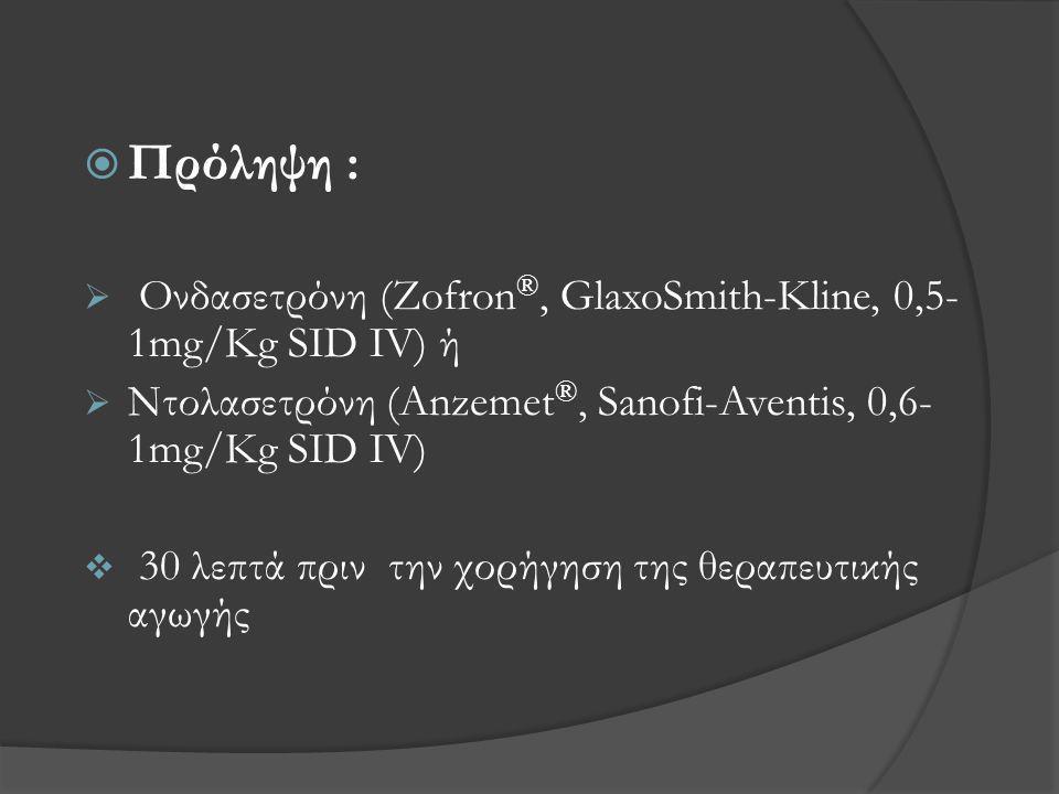 Πρόληψη : Ονδασετρόνη (Zofron®, GlaxoSmith-Kline, 0,5-1mg/Kg SID IV) ή