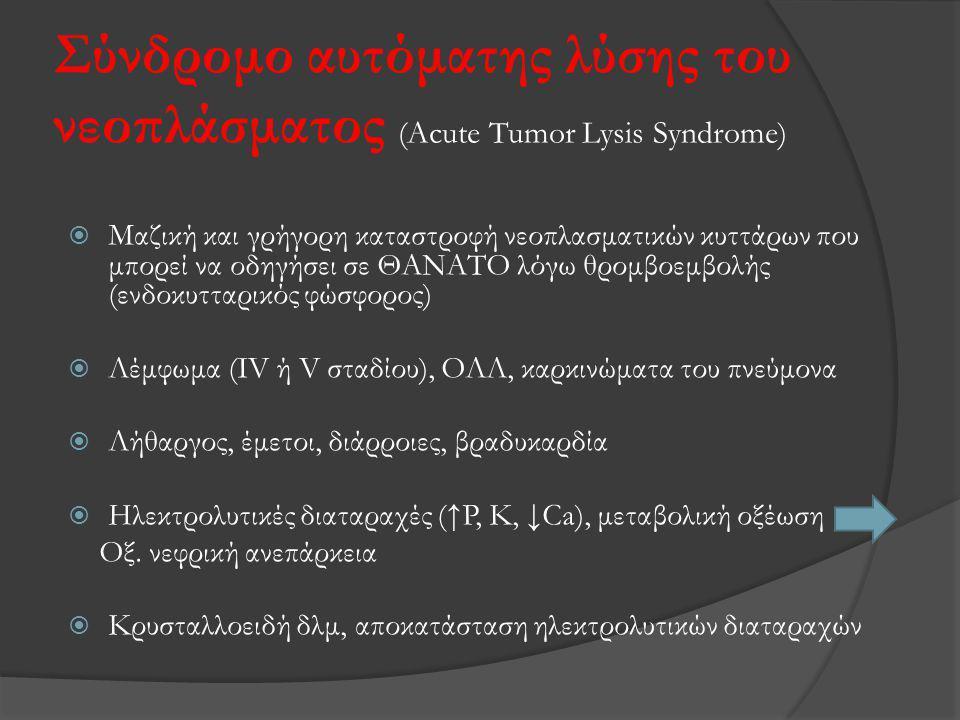 Σύνδρομο αυτόματης λύσης του νεοπλάσματος (Acute Tumor Lysis Syndrome)