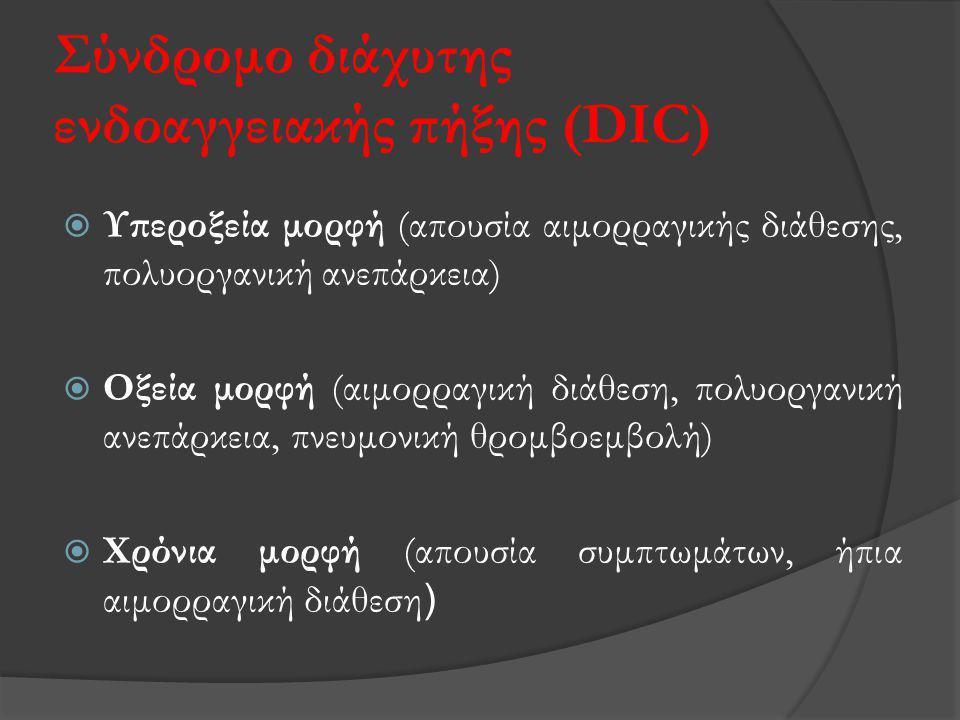 Σύνδρομο διάχυτης ενδοαγγειακής πήξης (DIC)