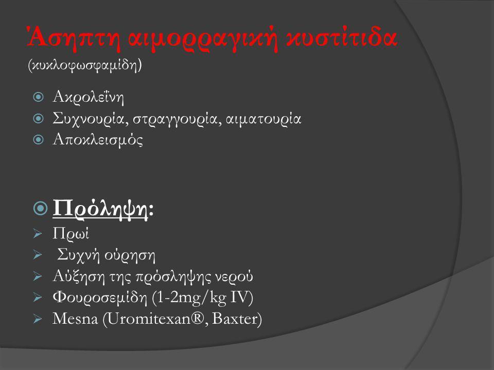 Άσηπτη αιμορραγική κυστίτιδα (κυκλοφωσφαμίδη)