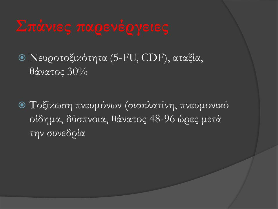Σπάνιες παρενέργειες Νευροτοξικότητα (5-FU, CDF), αταξία, θάνατος 30%
