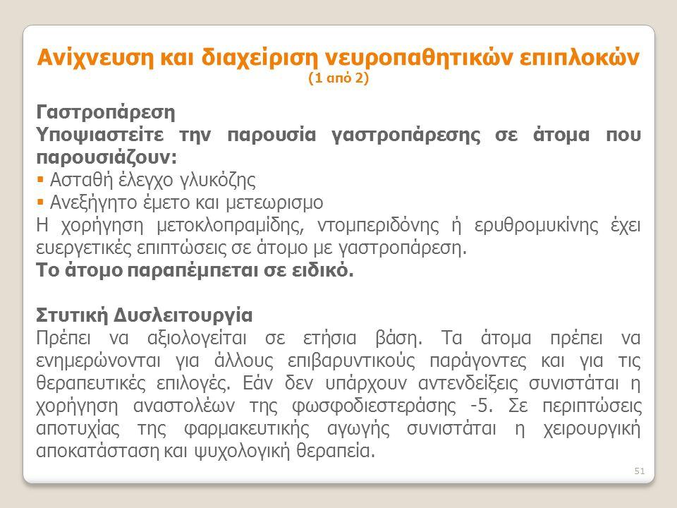 Ανίχνευση και διαχείριση νευροπαθητικών επιπλοκών (1 από 2)