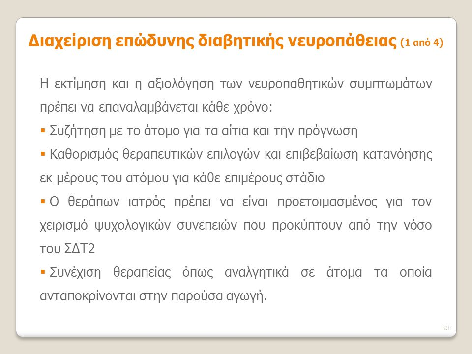 Διαχείριση επώδυνης διαβητικής νευροπάθειας (1 από 4)