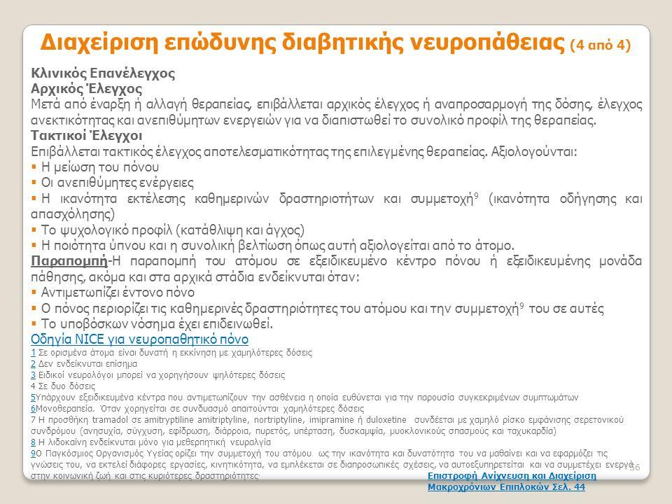 Διαχείριση επώδυνης διαβητικής νευροπάθειας (4 από 4)