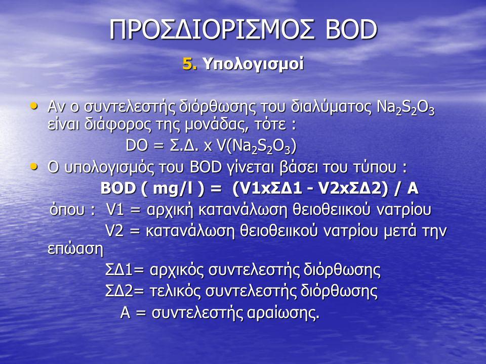 ΠΡΟΣΔΙΟΡΙΣΜΟΣ BOD 5. Υπολογισμοί