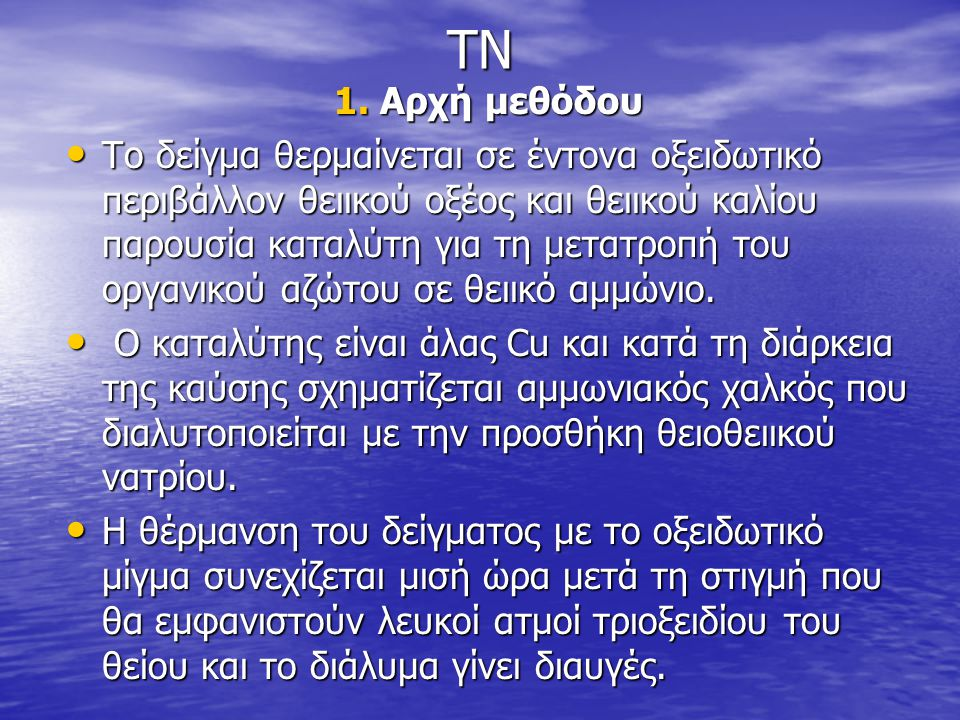 TN 1. Αρχή μεθόδου.