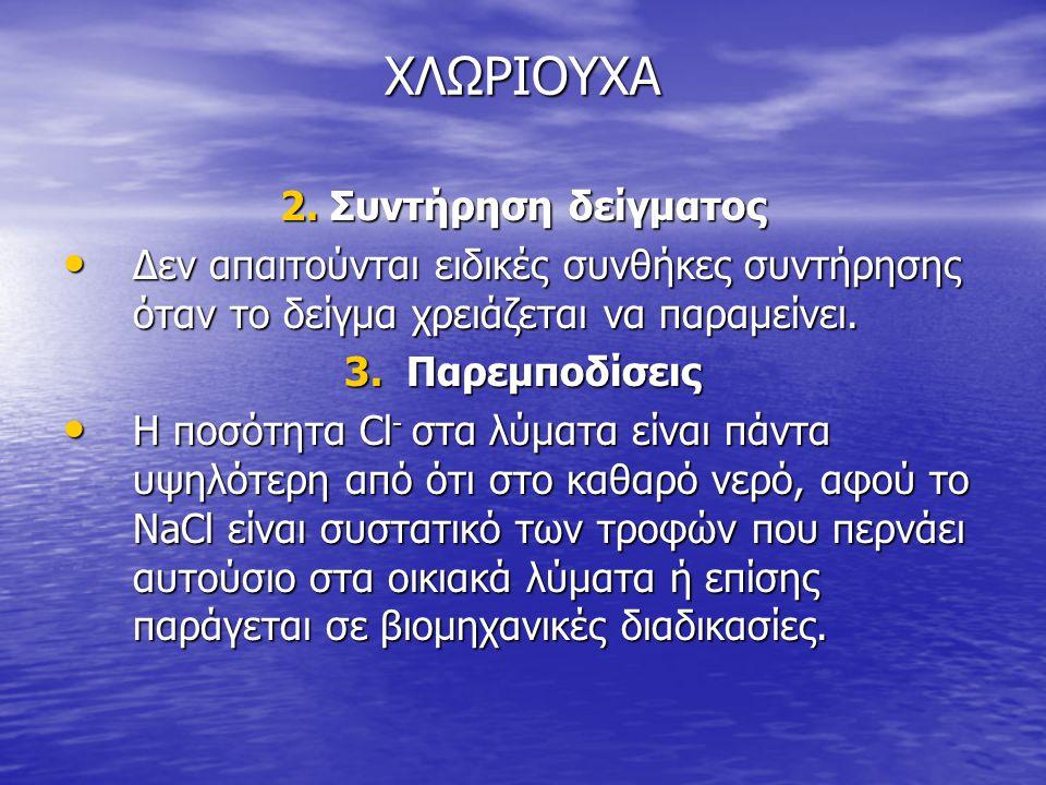 ΧΛΩΡΙΟΥΧΑ 2. Συντήρηση δείγματος