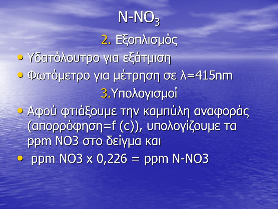 N-NO3 2. Εξοπλισμός Υδατόλουτρο για εξάτμιση