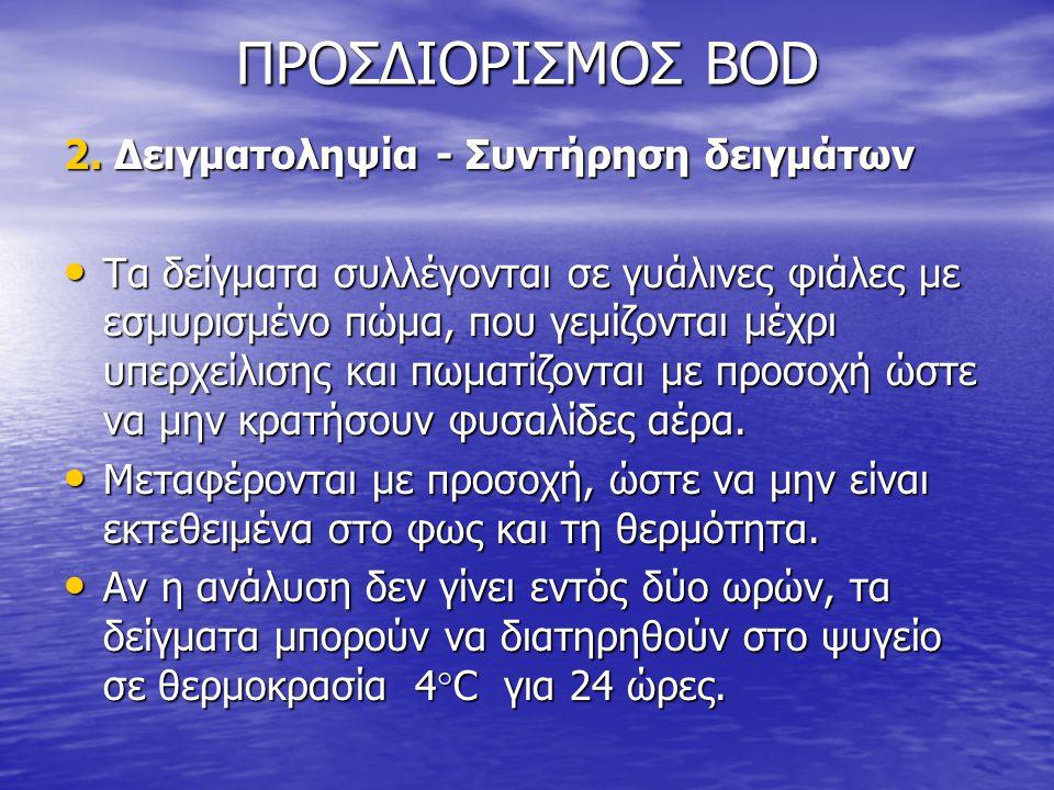 ΠΡΟΣΔΙΟΡΙΣΜΟΣ BOD 2. Δειγματοληψία - Συντήρηση δειγμάτων