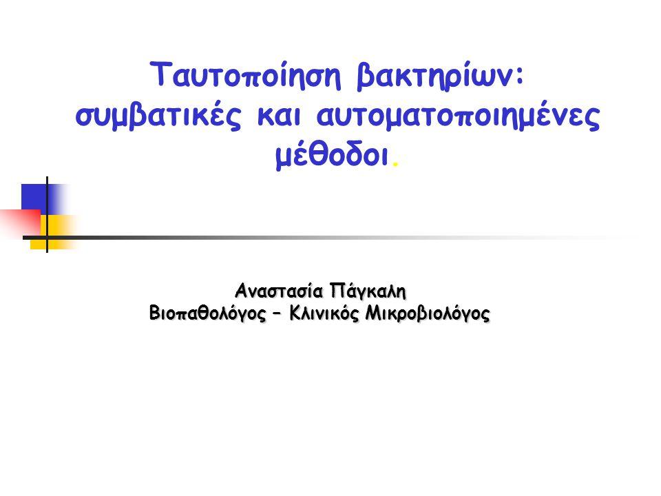 Ταυτοποίηση βακτηρίων: συμβατικές και αυτοματοποιημένες μέθοδοι.