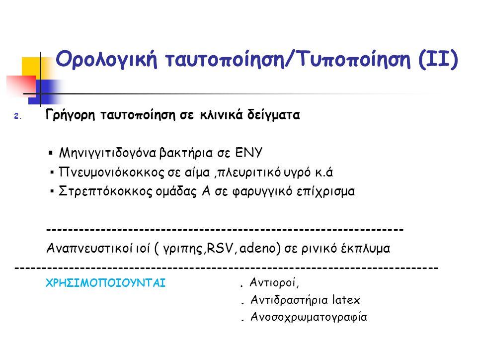 Ορολογική ταυτοποίηση/Τυποποίηση (II)