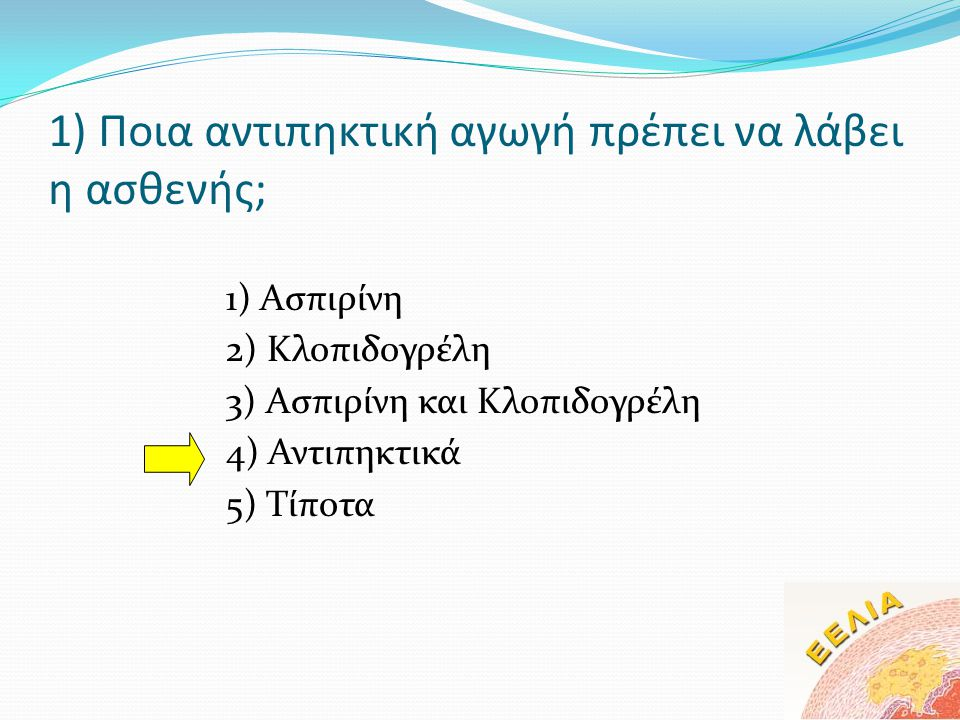 1) Ποια αντιπηκτική αγωγή πρέπει να λάβει η ασθενής;