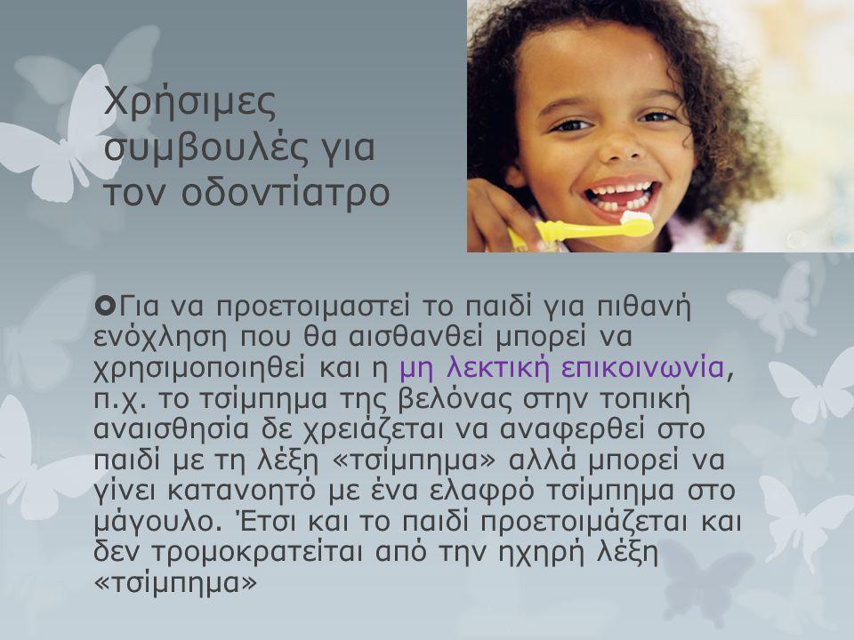 Χρήσιμες συμβουλές για τον οδοντίατρο