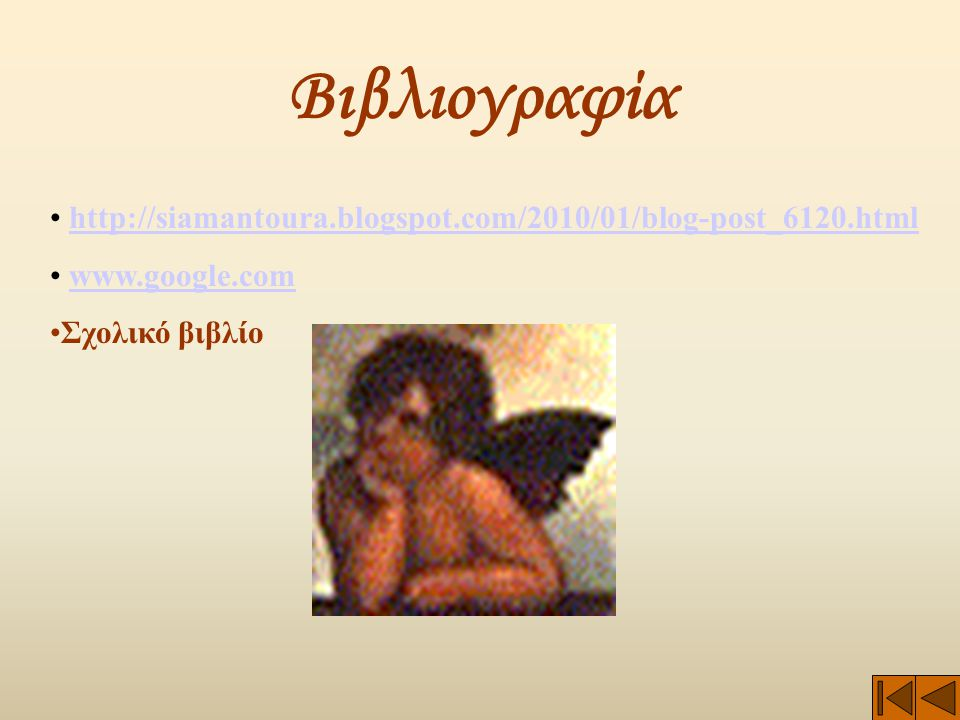 Βιβλιογραφία http://siamantoura.blogspot.com/2010/01/blog-post_6120.html.