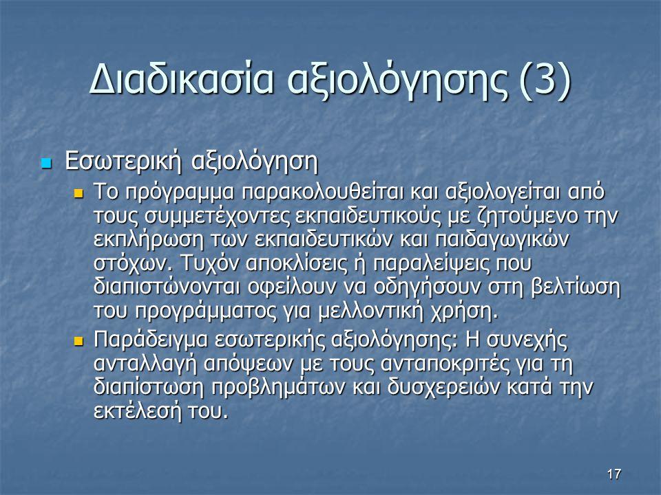 Διαδικασία αξιολόγησης (3)