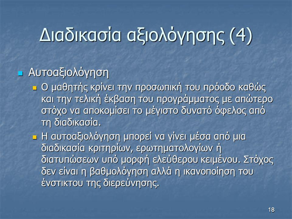 Διαδικασία αξιολόγησης (4)