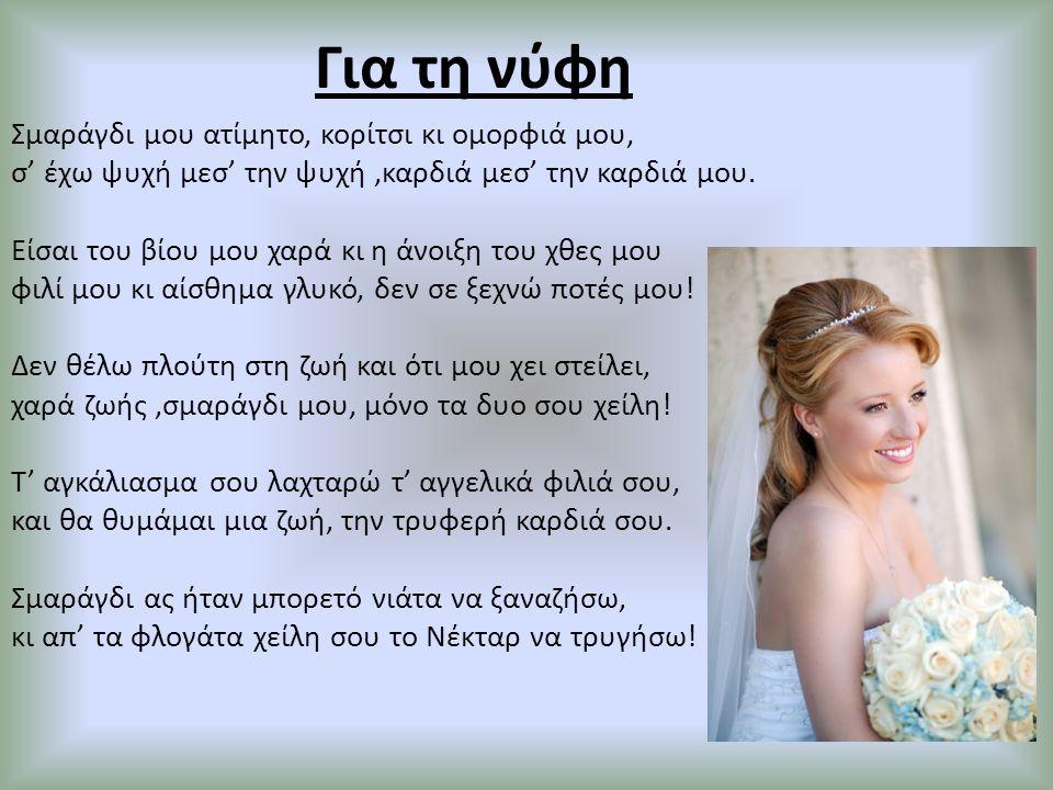 Για τη νύφη