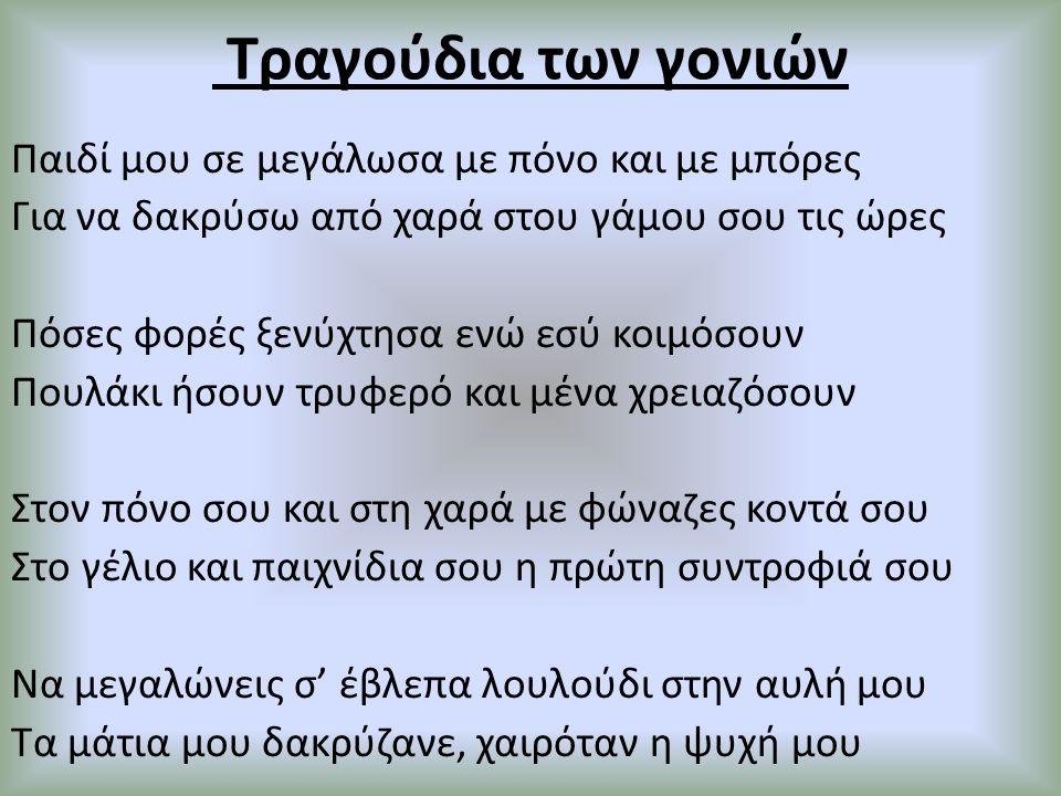 Τραγούδια των γονιών
