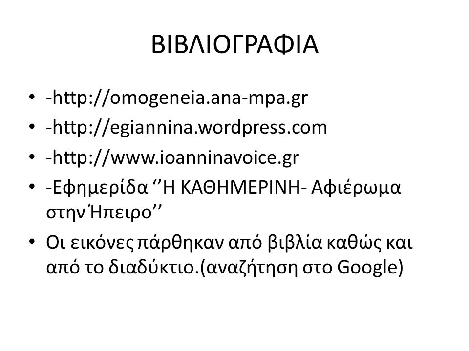 ΒΙΒΛΙΟΓΡΑΦΙΑ -http://omogeneia.ana-mpa.gr