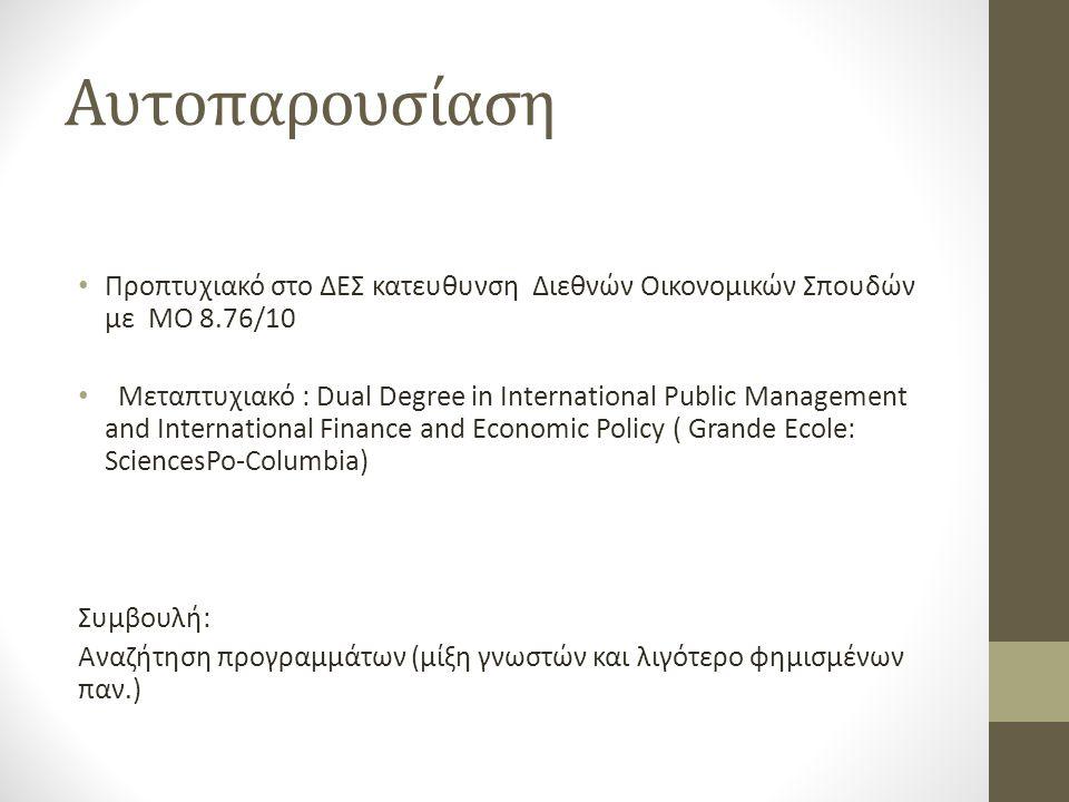 Αυτοπαρουσίαση Προπτυχιακό στο ΔΕΣ κατευθυνση Διεθνών Οικονομικών Σπουδών με ΜΟ 8.76/10.