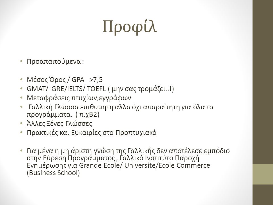 Προφίλ Προαπαιτούμενα : Μέσος Όρος / GPA >7,5