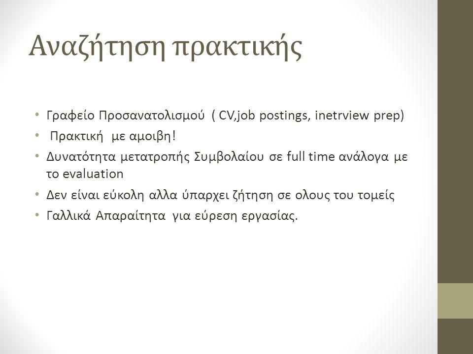 Αναζήτηση πρακτικής Γραφείο Προσανατολισμού ( CV,job postings, inetrview prep) Πρακτική με αμοιβη!