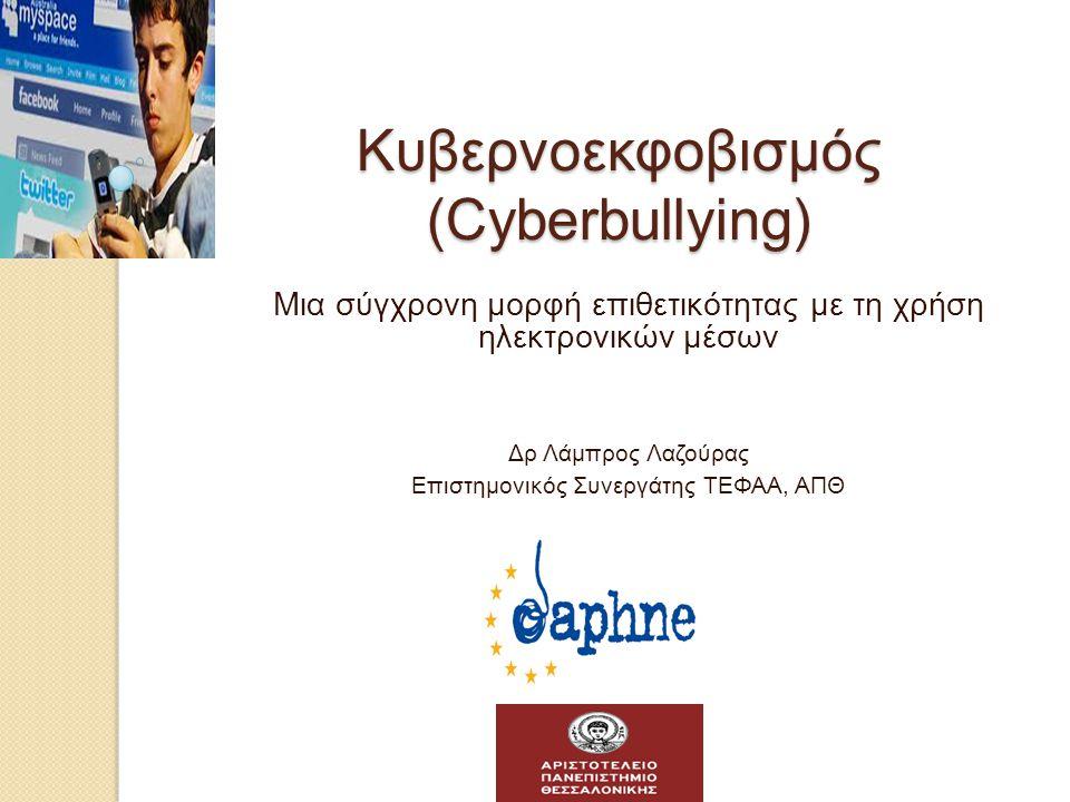 Κυβερνοεκφοβισμός (Cyberbullying)