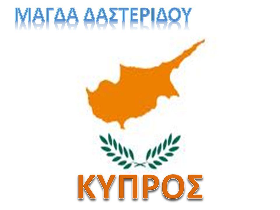 ΜΑΓΔΑ ΔΑΣΤΕΡΙΔΟΥ ΚΥΠΡΟΣ