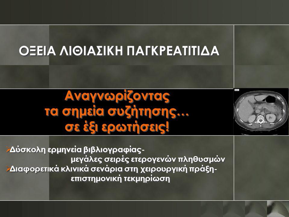 ΟΞΕΙΑ ΛΙΘΙΑΣΙΚΗ ΠΑΓΚΡΕΑΤΙΤΙΔΑ
