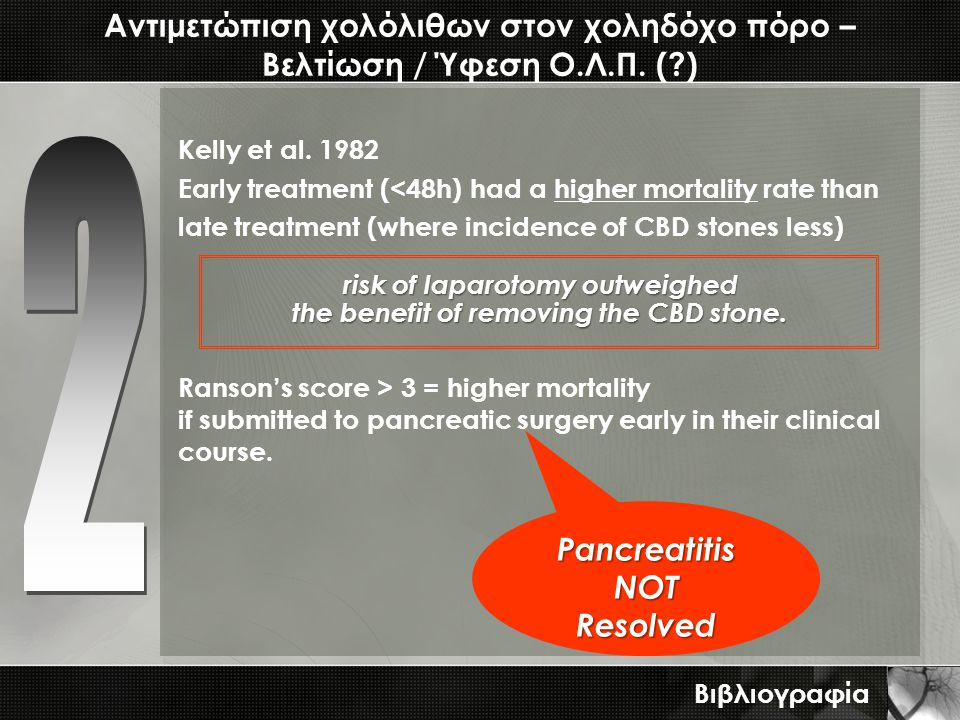 risk of laparotomy outweighed the benefit of removing the CBD stone.