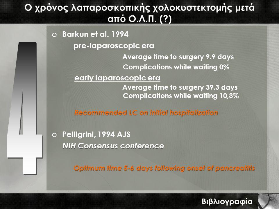 Ο χρόνος λαπαροσκοπικής χολοκυστεκτομής μετά από Ο.Λ.Π. ( )