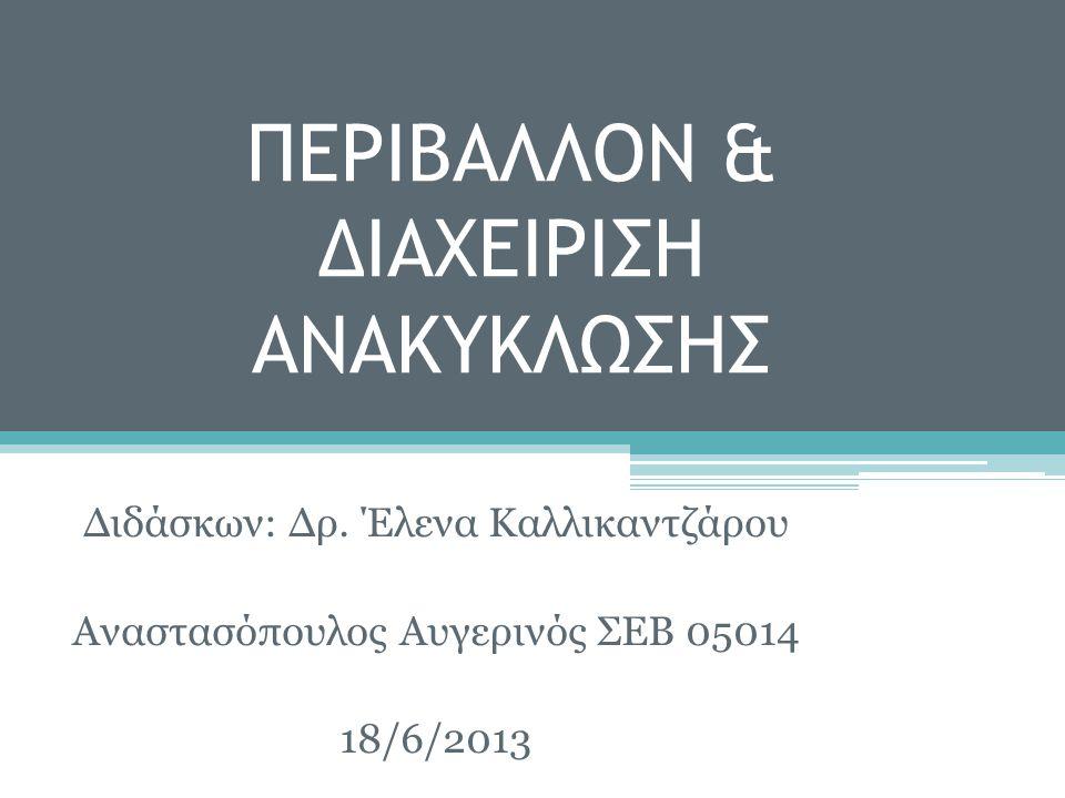 ΠΕΡΙΒΑΛΛΟΝ & ΔΙΑΧΕΙΡΙΣΗ ΑΝΑΚΥΚΛΩΣΗΣ