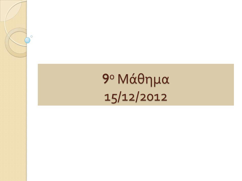 9ο Μάθημα 15/12/2012