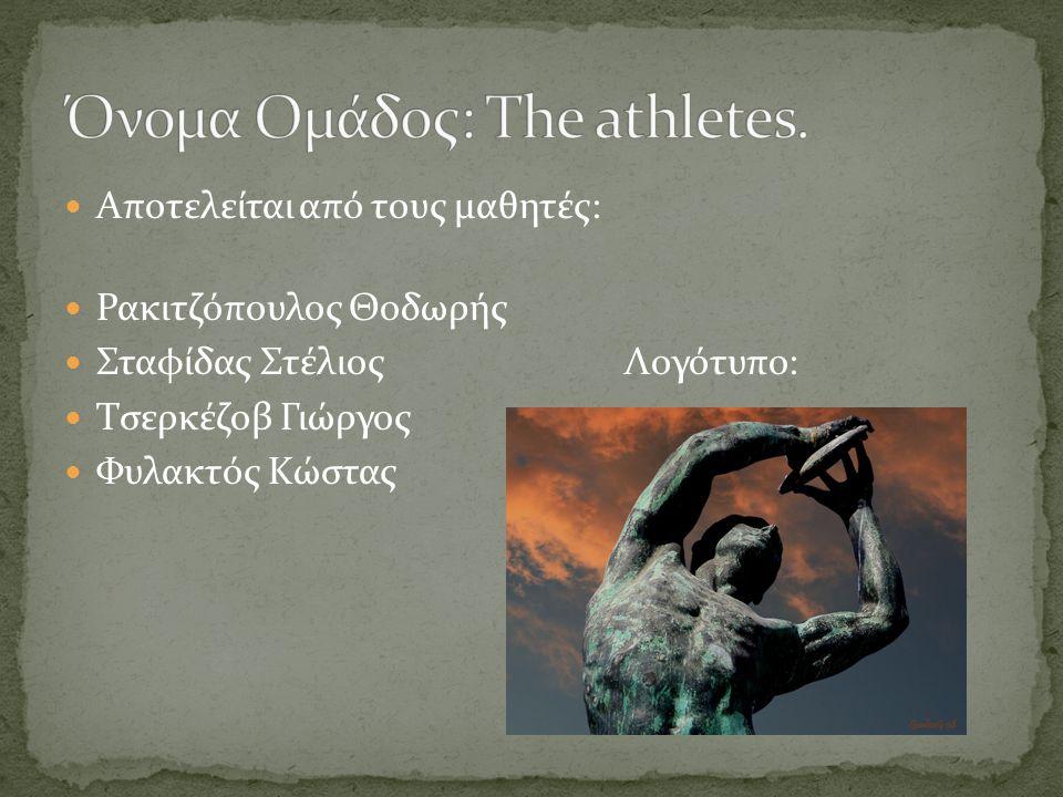 Όνομα Ομάδος: The athletes.